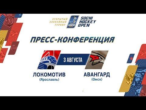 SHO-2019. Локомотив – Авангард. Пресс-конференция
