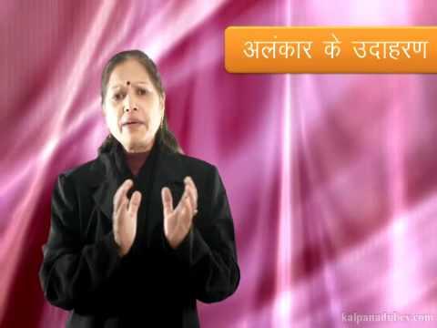 Examples of Alankaar - Hindi Grammar