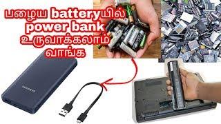 பழைய batteryயில் இருந்து power bank செய்வது எப்படி?