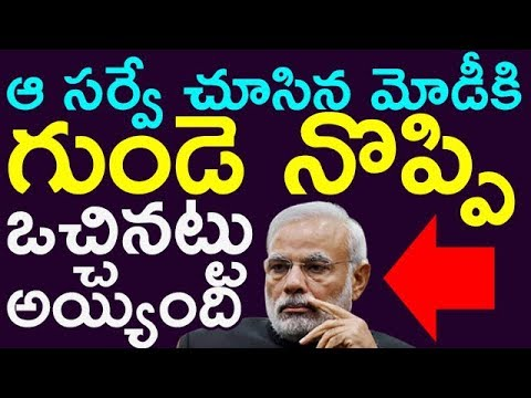 Narendra Modi Shocked After Watching Anti Modi Survey Results | Taja30