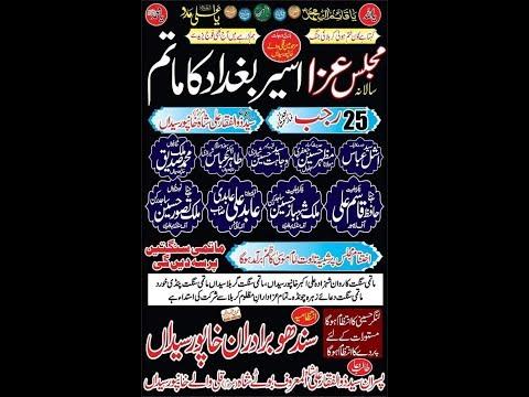 Live Majlis   | 25 Rajab 2019  | Khan pur syedan (www.alajalnetwork.com)