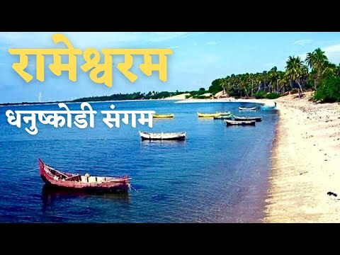 India Rameshwaram Dhanuskodi Sea Confluence Bay of Bengal and Indian Ocean *HD*