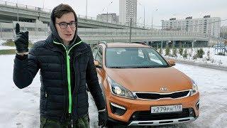 Корейцы всех обманули – Kia Rio X-line. Тест-драйв и обзор кросс-хэтчбека