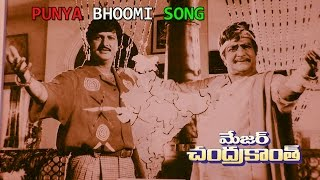 Punyma Bhoomi Naadesam Video Song || Major Chandrakanth || N.T.R, Mohanbabu, Ramyakrishna, Nagma