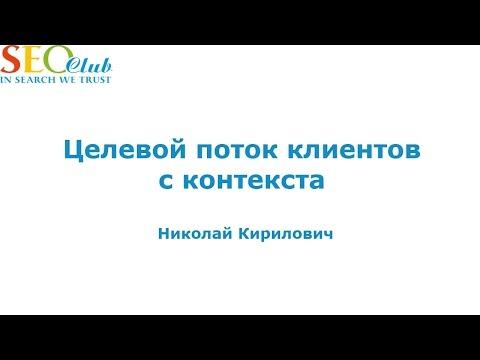 Целевой поток клиентов с контекста - Николай Кирилович (SEO-Club)