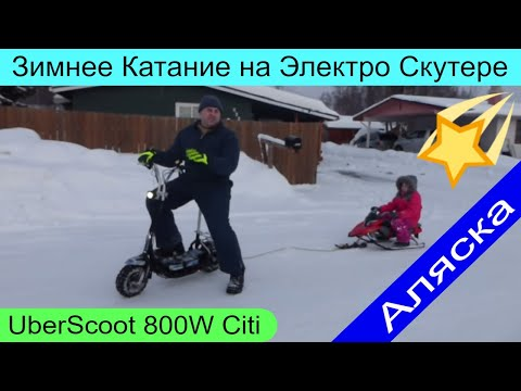 Аляска, Анкоридж - Зимнее Катание на Электро Скутере UberScoot 800W Citi  Scooter by Evo Powerboard