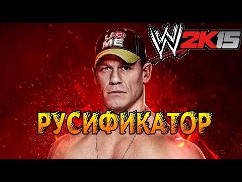 Скачать русификатор к WWE 2K16
