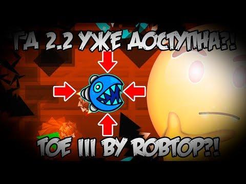 GEOMETRY DASH 2.2 УЖЕ ДОСТУПНА?! | TOE III BY ROBTOP (EXTREME DEMON) | ГеОмЕтРи ДаШ 2.2