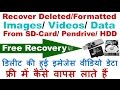 How to Recover Data/Files from a Formatted Hard Disk/Pen Drive/ Memory Card (Step By Step) MP3