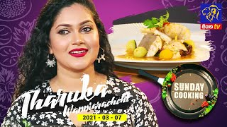 Sunday Cooking with Tharuka Wanniarachchi | 07 - 03 - 2021