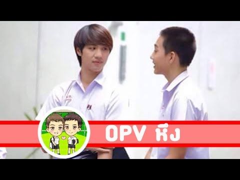 [OPV][Yaoi] ปุณณ์ (เอิ้น โน่) [PUN (Earn No)] Lovesick the series รักวุ่น วัยรุ่นแสบ - หึง D2B