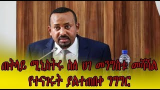 Dr. Abiy's Speech about the Ethiopian constitution