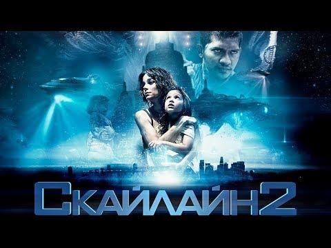 Фильм | Скайлайн 2 (2017) | VitalymosTV | Фильм в HD