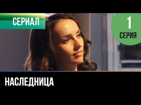 ▶️ Наследница - 1 серия - Мелодрама | Русские мелодрамы