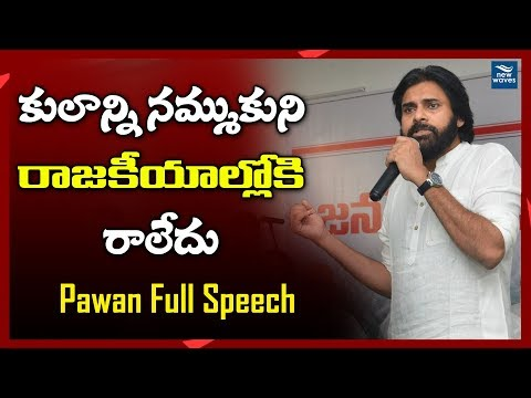 Pawan Kalyan Awesome Speech at East Godavari Leaders Joining Janasena Party | New Waves