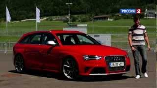 Тeст-дрaйв Audi RS 4 2012 // AвтoВeсти 61