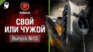 Свой или чужой №13 - от Evilborsh и Deverrsoid [World of Tanks]