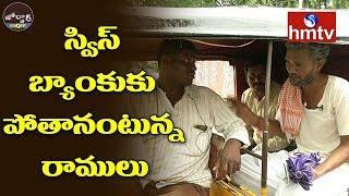 స్విస్ బ్యాంకుకు పోతానంటున్న రాములు | Village Ramulu Comedy | Jordar News  | hmtv