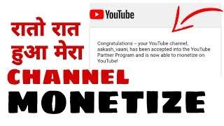 Channel monetize | रातौ रात मेरा channel monetize हुआ | channel monetization #channelmonetize