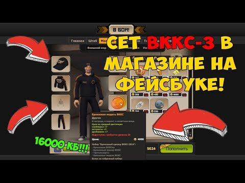 Контра сити: СЕТ ВККС-3 В МАГАЗИНЕ НА ФЕЙСБУКЕ!! ДА КАК ТАК ТО???