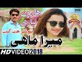♫ Mera Mahi ►Singer Haroon Niazi Daodkhelvi►Latest Punjabi And Saraiki Song 2018