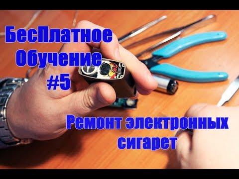 Ремонт электронных сигарет своими руками