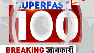 Superfast 100: Watch top 100 National and International news of the day | 24th June, 2018