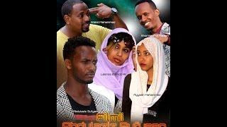 New Oromo Movie Diaspora/Diyaspora