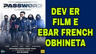 DEV ER PASSWORD E EBAR FRENCH ACTOR