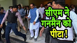 सीएम ने अपने ही गनमैन को रैली में जड़े दो थप्पड़, ये थी वजह|CM Shivraj Singh Chouhan  Slaped Gunman