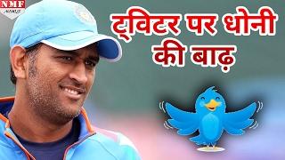 M S Dhoni से Captainship लेने पर Pune Supergiants के खिलाफ Twitter पर Fans का गुस्सा