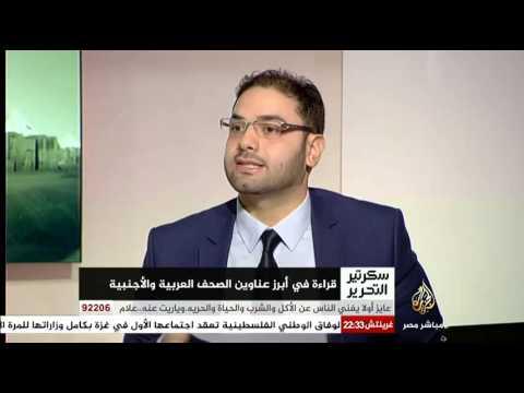 سكرتير التحرير قراءة في أبرز عناوين الصحف العربية والأجنبية 10-10-2014