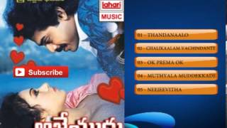 Ajeyudu Telugu Movie Full Songs | Ajeyudu Jukebox | Venkatesh,Shobana | Telugu Old Hit Songs
