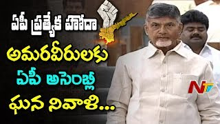 AP Assembly Pays Tribute To Martyrs Who Sacrificed Their Life For AP Special Status | NTV