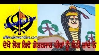 (ਪਖੰਡੀ ਗੁੱਗੇ ਪੀਰ ਦੀ ਝੂਠੀ ਕਹਾਣੀ ਸੁਣੋ) bhai panthpreet singh ji khalsa