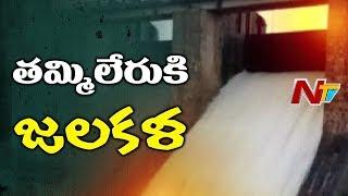 Tammileru Dam Reaches Maximum Capacity With Flood Water In Godavari District - NTV - netivaarthalu.com