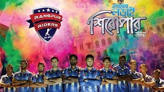 UTHECHE AWAJ | Hridoy Khan | Rangpur Riders Official Full Theme Song 2016 | Rangpur Riders |BPL Song