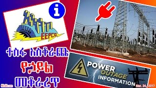 ተስፋ አስቆራጩ የኃይል መቆራረጥ - Ethiopian Electric power interruption - DW