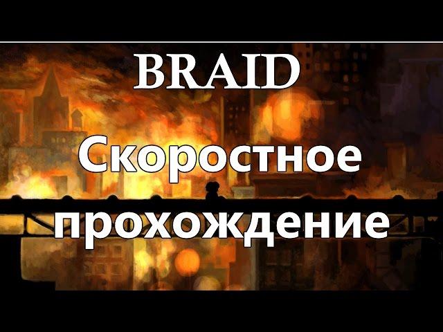 Braid - скоростное прохождение (Full speed run)