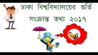 Dhaka University Admission Information