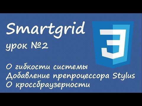 Smartgrid: о гибкости системы, добавление Stylus, о кроссбраузерности