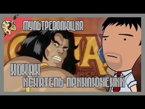 Мультреволюция - Приключения Конана-варвара/Conan the Adventurer (1992-1993)