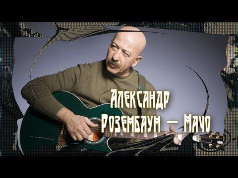 Александр Розенбаум -  Мачо