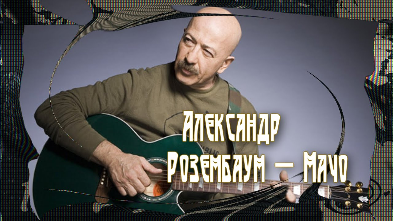 Мачо Александр Розенбаум Стихи