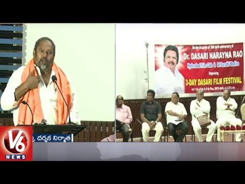 3-Day Dasari Film Festival Begins In Saradhi Studios | Hyderabad | V6 News