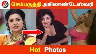 செம்பருத்தி அகிலாண்டேஸ்வரி Hot Photos  | Photo Gallery | Latest News | Tamil Seithigal
