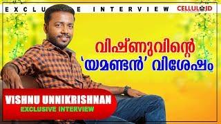 Vishu  Special Interview  | വിഷ്ണുവിന്റെ യമണ്ടൻ വിശേഷം | Vishnu Unnikrishnan Exclusive Interview