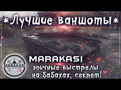 Лучшие ваншоты на бабахах, секрет успешного выстрела World of Tanks