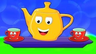 أنا قليلا إبريق الشاي | القوافي للأطفال | موسيقى الاطفال | I Am A Little Teapot | Nursery Rhyme
