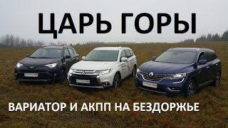 Вариатор или АКПП на бездорожье Renault Koleos, Toyota Rav4, Mitsubishi Outlander тест Автопанорама